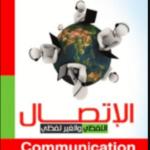 تحميل كتاب  الاتصال اللفظي وغير اللفظي PDF