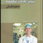 تحميل كتاب دراسات في تسويق الخدمات المتخصصة : منهج تطبيقي PDF