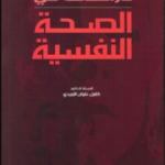 تحميل كتاب دراسات في الصحة النفسية PDF
