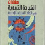 كتاب مهارات القيادة التربوية في اتخاذ القرارات الادارية PDF