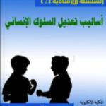 تحميل كتاب الامن النفسي وعلاقته بالأداء الوظيفي PDF