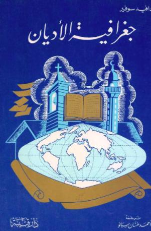 تحميل كتاب : جغرافية الأديان PDF