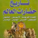 تحميل كتاب : تاريخ حضارات العالم PDF
