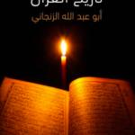 تحميل كتاب : تاريخ القرآن PDF