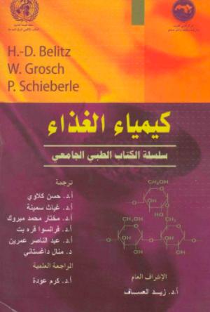 تحميل كتاب رااااائع : كيمياء الغذاء PDF