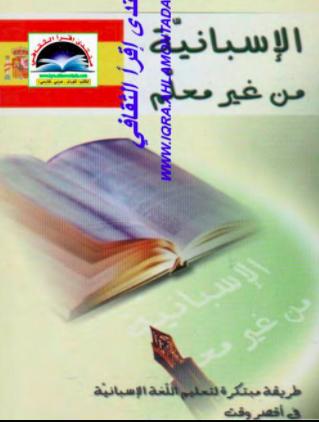 تحميل كتاب : الإسبانية من غير معلم PDF