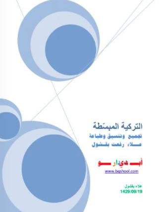 تحميل كتاب : تعلم اللغة التركية المبسطة PDF