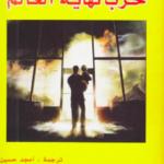 """تحميل كتاب : حرب نهاية العالم """"ماريو باراغاس يوسا PDF"""