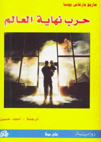 تحميل كتاب : حرب نهاية العالم ماريو باراغاس يوسا PDF