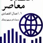 تحميل كتاب : اقتصاد معاصر PDF