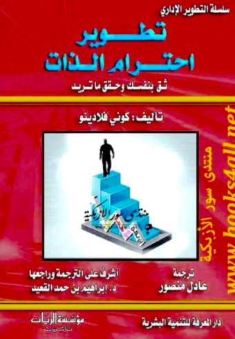 تحميل كتاب : تطوير احترام الذات: ثق بنفسك وحقق ما تريد PDF