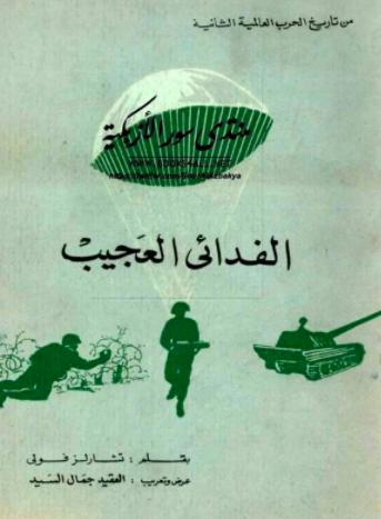 تحميل كتاب : من تاريخ الحرب العالمية الثانية: الفدائي العجيب PDF