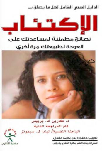 تحميل كتاب : الدليل الصحي الشامل لكل ما يتعلق بالاكتئاب PDF