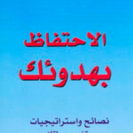 تحميل كتاب :طرق مختصرة للإحتفاظ بهدوئك ـ جيل لندنفيلد PDF