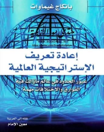 تحميل كتاب : إعادة تعريف الاستراتيجية العالمية PDF