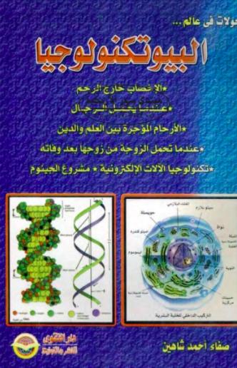 تحميل كتاب : جولات في عالم البيوتكنولوجيا PDF تحميل كتاب : جولات في عالم البيوتكنولوجيا PDF