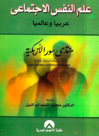 تحميل كتاب : علم النفس الاجتماعي عربيا وعالميا PDF