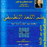 تحميل كتاب علم اللغة التطبيقي: بحوث ودراسات PDF