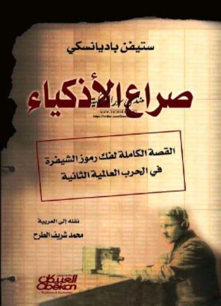 تحميل كتاب : صراع الأذكياء: القصة الكاملة لفك رموز الشيفرة في الحرب العالمية الثانية PDF