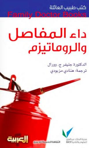 تحميل كتاب : داء المفاصل والروماتيزم PDF