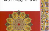 تحميل كتاب :دراسات في الاخلاق PDF
