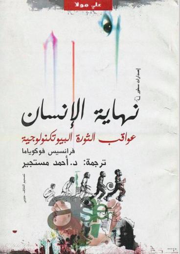 تحميل كتاب : نهاية الانسان PDF