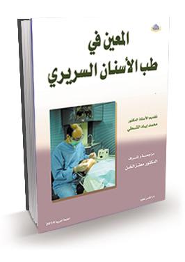تحميل كتاب : المعين في طب الأسنان السريري PDF
