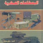 تحميل كتاب معجم المصطلحات العسكرية pdf