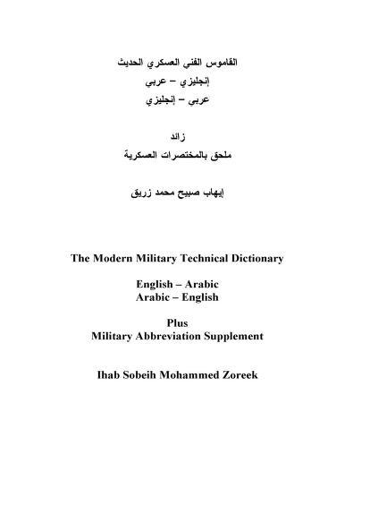 تحميل كتاب القاموس الفني العسكري الحديث pdf