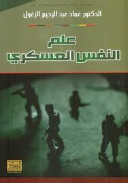 تحميل كتاب علم النفس العسكري pdf