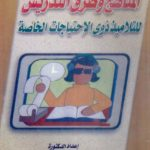 كتاب مقدمة في المناهج وطرق التدريس للتلاميذ ذوي الاحتياجات الخاصة pdf