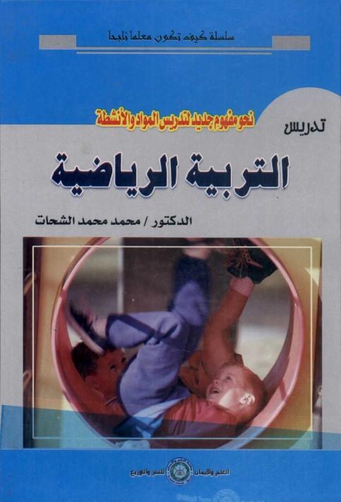 تحميل كتاب نحو مفهوم جديد لتدريس المواد والأنشطة : تدريس التربية الرياضية pdf
