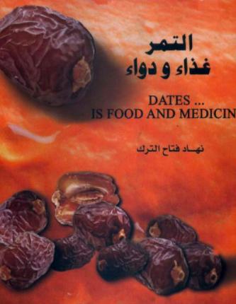 تحميل كتاب : التمر غذاء ودواء PDF