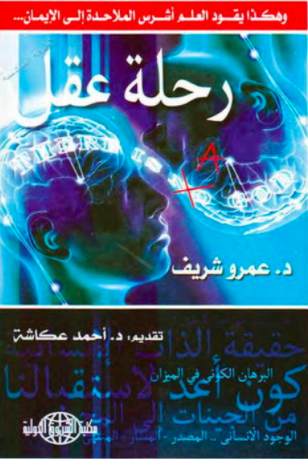 تحميل كتاب : رحلة عقل PDF