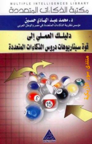 تحميل كتاب رائع : دليلك العملي إلى قوة سيناريوهات دروس الذكاءات المتعددة PDF
