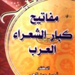 تحميل كتاب : مفاتيح كبار الشعراء العرب PDF
