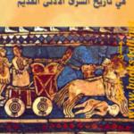 تحميل كتاب حصري : في تاريخ الشرق الأدنى القديم  PDF