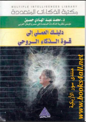 تحميل كتاب دليلك العملي إلى قوة الذكاء الروحي PDF