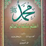 تحميل كتاب : محمد أعظم عظماء العالم PDF