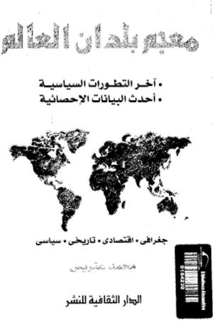 تحميل كتاب : معجم بلدان العالم PDF