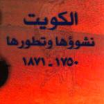 تحميل كتاب : الكويت نشوؤها وتطورها 1750 1871 PDF