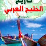 تحميل كتاب : موسوعة تاريخ الخليج العربي PDF