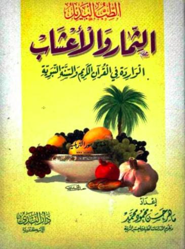 تحميل كتاب : الثمار والأعشاب الواردة في القرآن الكريم والسنة PDF