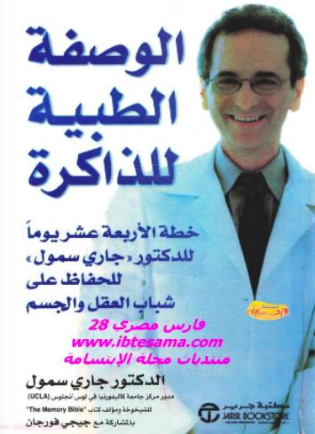 تحميل كتاب : الوصفة الطبية للذاكرة PDF