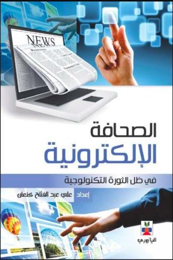 تحميل كتاب الصحافة الالكترونية في ظل الثورة التكنولوجية PDF