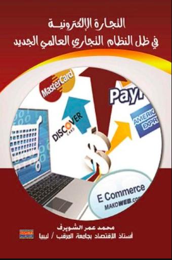 تحميل كتاب التجارة الإلكترونية في ظل النظام التجاري العالمي الجديد PDF