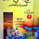 تحميل كتاب : تاريخ الخليج العربي الحديث والمعاصر PDF