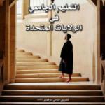 تحميل كتاب : التعليم الجامعي في امريكا PDF