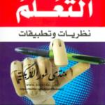 تحميل كتاب : التعلم نظريات وتطبيقات PDF