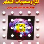 تحميل كتاب : المخ وصعوبات التعلم PDF